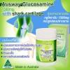 Ausway Glucosamine ราคาส่ง xxx 1500mg with Shark Cartilage กลูโคซามีน ส่งฟรี