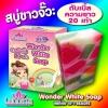 สบู่ขาวจั๊วะ Lanneta ราคาส่ง xxx สบู่ lannneta wonder white soap