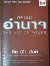 ศิลปะแห่งอำนาจ The Art of Power