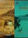 บุหงาบรรณาการ #จบ เล่ม 1-2