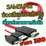 SAMSUNG สายต่อออกTV