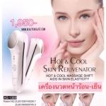 NEW!เครื่องนวดหน้า ร้อน เย็น , Touch Beauty Hot & Cool Skin Rejuvenator(ไร้สาย)
