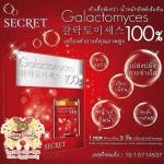 หัวเชื้อพิเทร่าเข้มข้น Secret Galactomyces 100%
