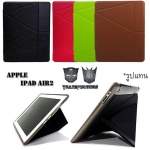 - เคส Apple iPad Air 1 รุ่น ONJESS Transformer Series