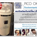 Pico OK Cleansing Whip Foam 50ml.