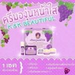 ครีมองุ่นหน้าใส K & K Beautiful ขายถูก