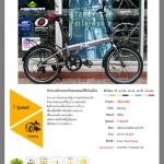 จักรยานพับอลูมิเนียม ล้อ20นิ้ว