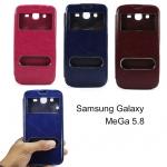 เคส Samsung Galaxy MEGA 5.8 นิ้ว รุ่น 2 ช่อง รูดรับสาย หนังมันคลาสสิก