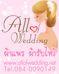 Allofwedding
