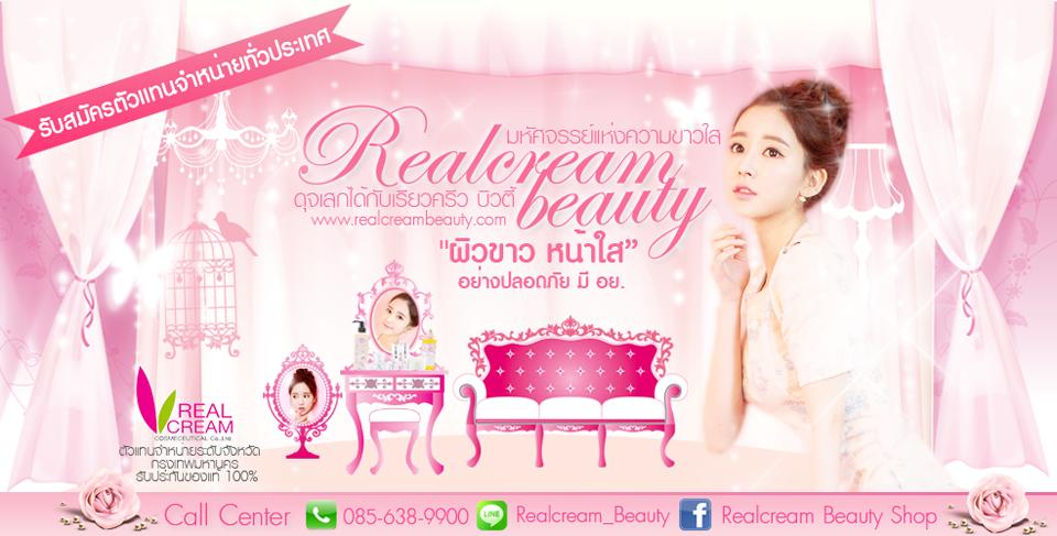 Realcream Beauty