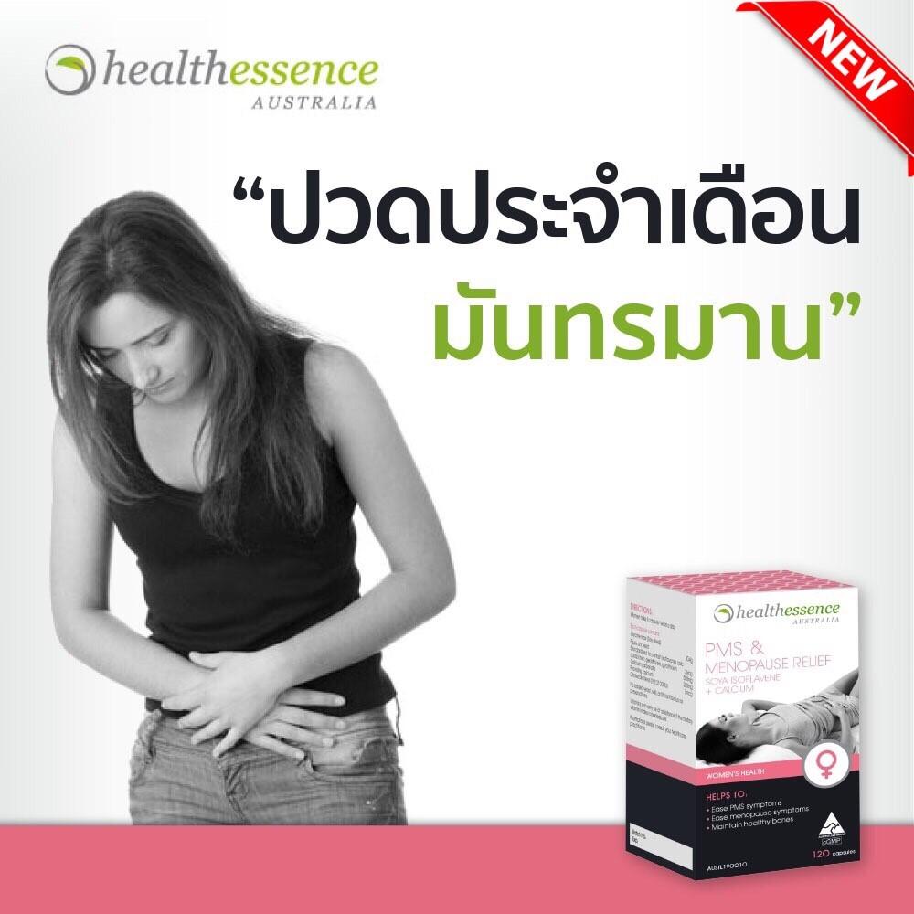 Health essence PMS อาหารเสริม