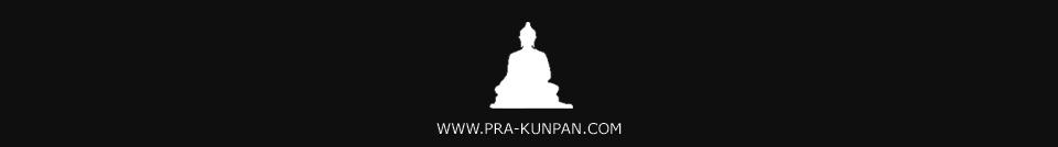 พระขุนแผนดอทคอม: Pra-kunpan.com