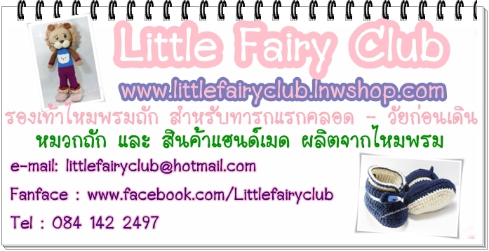 lillte fairy club