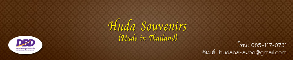 HUDA Souvenirs (Made in Thailand)