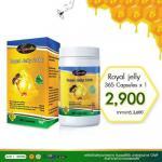 อาหารเสริมนมผึ้ง Auswelllife Royal Jelly 2180 mg. 365 แคปซูล 1 กระปุก