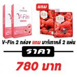 V-Fin 2 กล่อง แถม มาร์เกาหลี 2 แผ่น