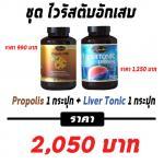 เซท ไวรัสตับอักเสบ Propolis 1 กระปุก + Liver Tonic 1 กระปุก