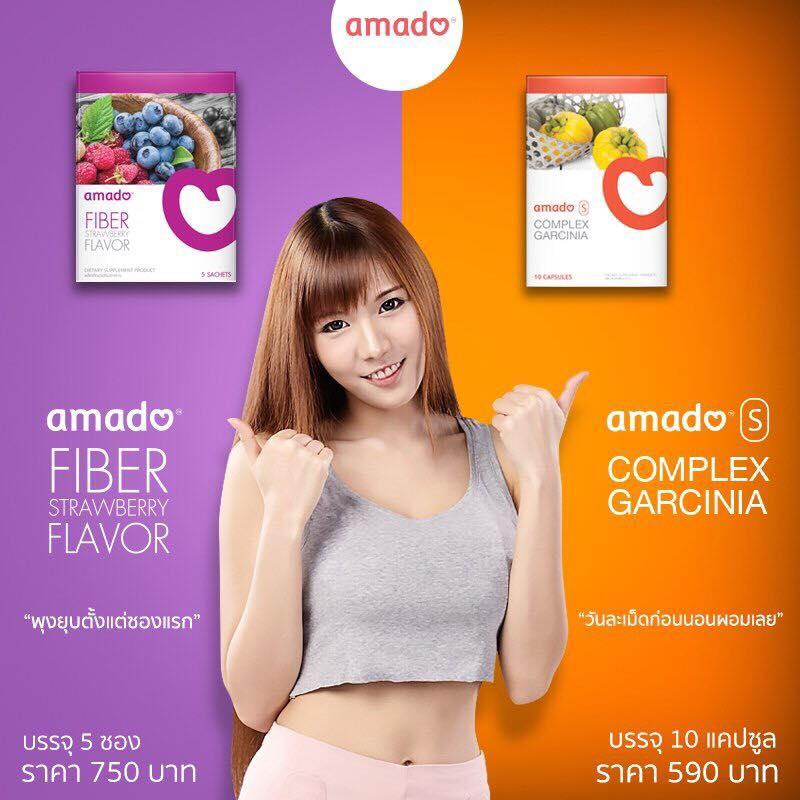 อมาโด้ Amado เซ็ททดลอง 10-15วัน