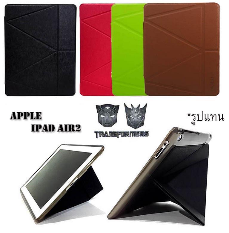 - เคส Apple iPad Air 1 รุ่น ONJESS Transformer Series งานแท้ 100%