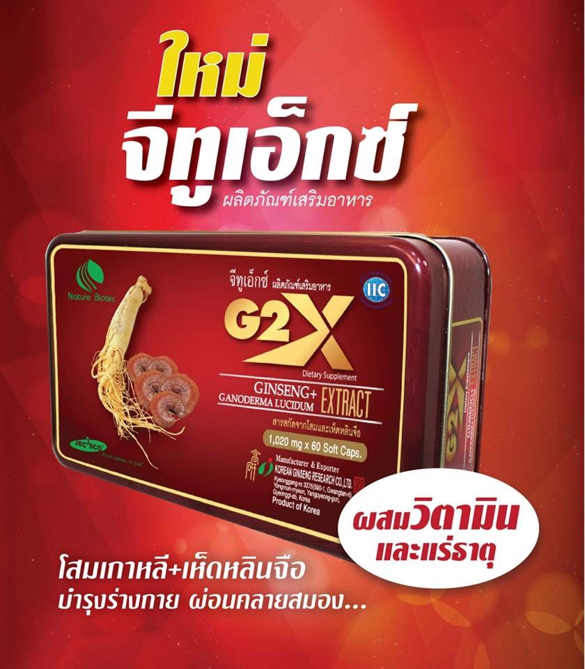 ขอแนะนำ จีทูเอ็กซ์ (จินเซ็ง กาโนเดอร์ม่า ลูซิดั่ม เอ็กซ์แทรก) สารสกัดจากโสมเกาหลี ผสานคุณประโยชน์ของ เห็ดหลินจือแดง วิตามินและแร่ธาตุ ผลิตโดยใช้อุณหภูมิต่ำด้วยระบบสูญญากาศ ภายใต้โรงงานที่ได้มาตรฐาน เหมาะสำหรับรับประทานเพื่อบำรุงร่างกาย ⭐ สรรพคุณของโสมเกาหลี ⭐