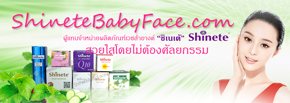 Shinete Babyface ชิเนเต้ เบบี้เฟซ