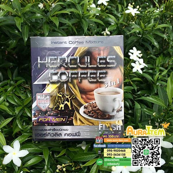 HERCULES COFFEE เฮอร์คิวลิส คอฟฟี่ กาแฟสำหรับผู้ชาย