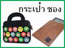 กระเป๋า ซอง