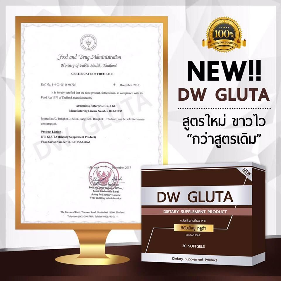 DW Gluata กลูต้าหน้าเด็ก