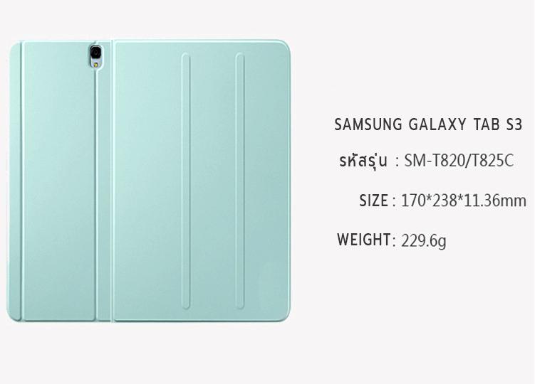 เคส Samsung Galaxy Tab S3 9.7 T825 New Arrival !!!