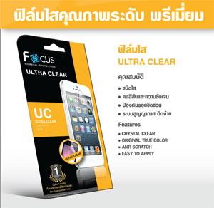 - ฟิลม์กันรอย Focus for Sony Z3 แบบใส [ราคาซื้อพร้อมเคส]