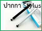 ปากกา Stylus