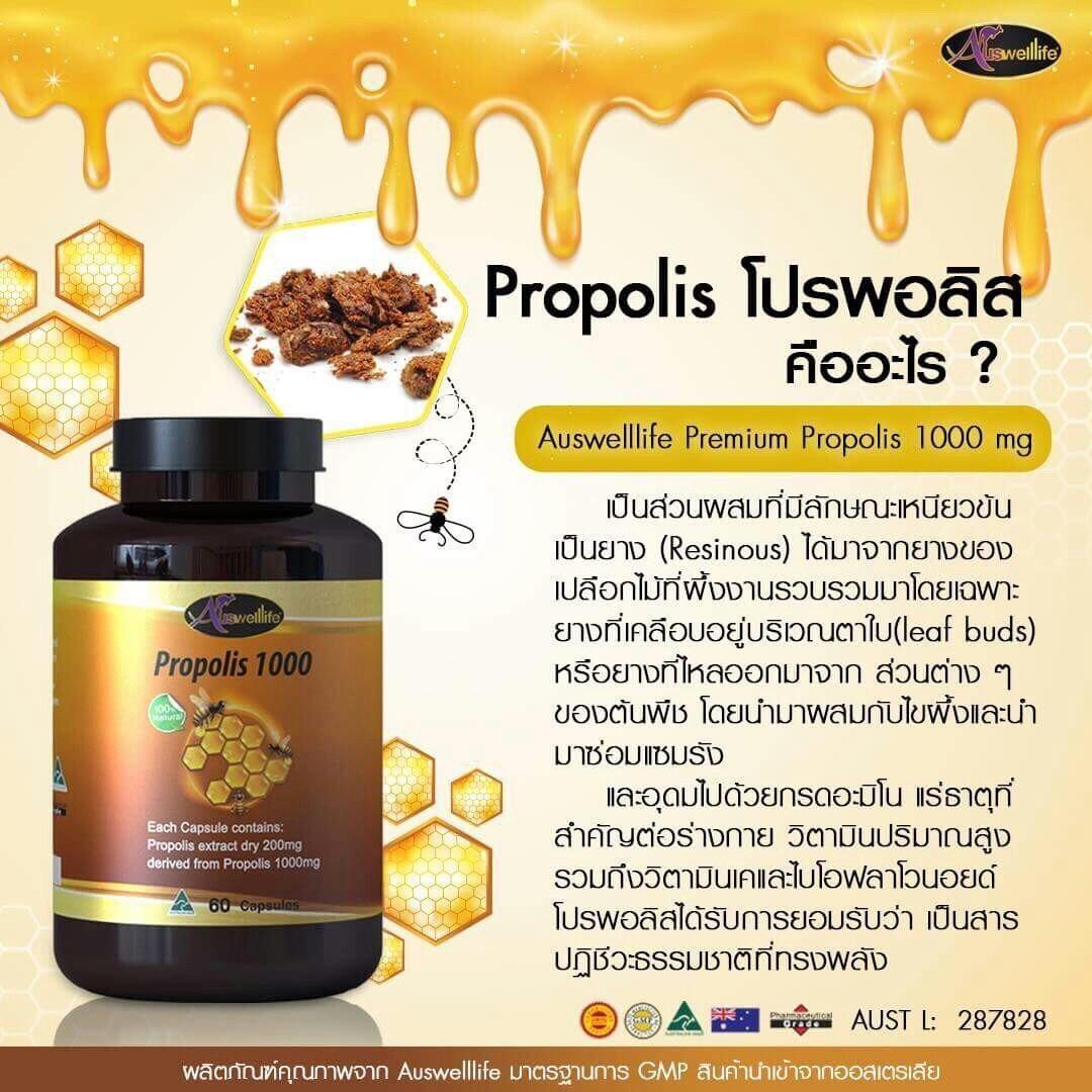 Auswelllife Propolis โพรโพลิส รักษาสิว แก้ภูมิแพ้ 60 แคปซูล