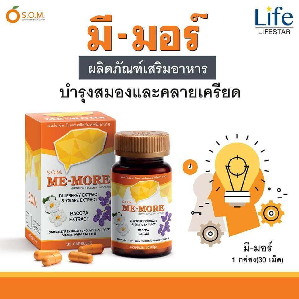 Me-more มีมอร์ อาหารเสริมบำรุงสมอง เพิ่มความจำ ป้องกันอัลไซเมอร์ ช่อง 8