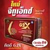 G2X จีทูเอ็กซ์ โสมผสมเห็ดหลินจือ และ วิตามิน แร่ธาตุ