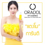Oradol Serum ออราดอล เซรั่มเสาวรสสีทอง by แตงโม นิดา‎ สารสกัดจากฝรั่งเศส