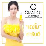 Oradol Serum ออราดอล เซรั่มเสาวรสสีทอง by แตงโม นิดา สารสกัดจากฝรั่งเศส