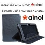 เคสแท็บเล็ต Ainol Tornado /elf II /AuroraII / Crystal สีนำ้เงินเข้ม
