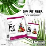 DW Fit Fiber ดีดับบลิว ฟิต ไฟเบอร์ ปลีก 179 บ./ ส่ง 145 บ.