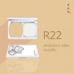 แป้งรัน Ran เบอร์ R22 สำหรับผิวขาวเหลืองแบบเอเชีย
