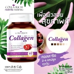 Colla Rich Collagen ปลีก 290 / 180 บ.
