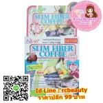 slim fiber coffee ลดหน้าท้อง ราคา 99 บาท