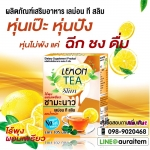 Lemon Tea Slim เลม่อน ที สลิม ชามะนาว ปลีก 80 บาท/ ส่ง 55 บาท