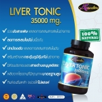 Auswelllife LIVER TONIC วิตามินล้างพิษตับ ดีท็อกตับ จากออสเตรเลีย