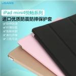 USAMS Series เคส iPad mini 4 แบรนด์ยอดนิยมจากฮ่งอกง