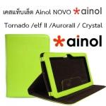 เคสแท็บเล็ต Ainol Tornado /elf II /AuroraII / Crystal สีเขียว