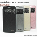 UFO Case For Samsung Galaxy E7 รุ่น Show เบอร์