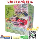 Slim Express Coffee ปลีก/ส่ง