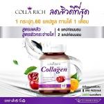 Colla Rich Collagen จบปัญหาผิวเสีย ให้เป็นผิวสวย ปลีก 290 / 180 บ.