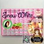 Snow white อึ๋ม!!พร้อมผิวขาวใส ภายในฟิตกระชับ