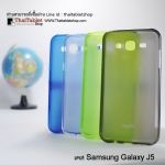 เคส TPU ครอบหลัง Samsung Galaxy J5